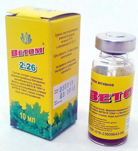 витом 2 препарат для людей инструкция цена москва - фото 3